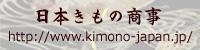日本きもの商事トップへ